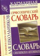 Орфоэпический словарь русского языка для школьников. Словарь синонимов и антоним