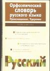 Резниченко И.Л. - Орфоэпический словарь русского языка. Произношение. Ударение обложка книги