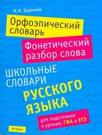 Баронова М.М. - Орфоэпический словарь. Фонетический разбор слова обложка книги