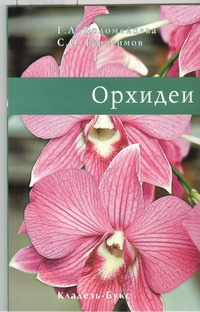 Орхидеи обложка книги