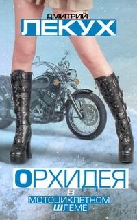 Орхидея в мотоциклетном шлеме Лекух Дмитрий