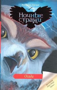 Ласки Кэтрин - Осада обложка книги