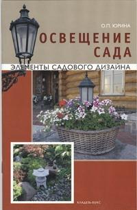 Юрина Л.В. - Освещение сада обложка книги