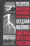 Калашников М. - Оседлай молнию! обложка книги