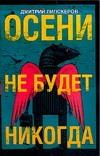 Липскеров Д. Осени не будет никогда