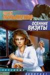 Лукьяненко С. В. - Осенние визиты обложка книги