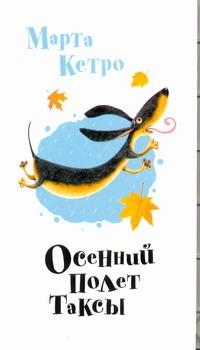 Кетро Марта - Осенний полёт таксы обложка книги