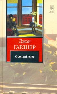 Гарднер Джон - Осенний свет обложка книги