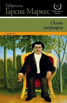 Гарсиа Маркес Г. - Осень патриарха обложка книги