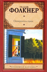 Фолкнер У. - Осквернитель праха обложка книги
