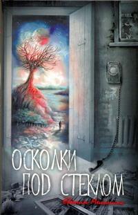 Мелемина Евгения - Осколки под стеклом обложка книги