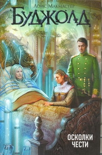 Буджолд Л.М. - Осколки чести обложка книги