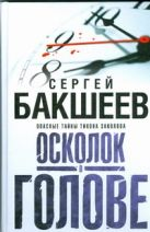 Бакшеев С.П. - Осколок в голове' обложка книги
