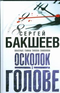 Бакшеев С.П. - Осколок в голове обложка книги