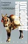 Даррелл Джеральд - Ослокрады обложка книги