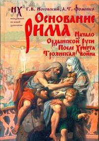 Носовский Г.В. - Основание Рима обложка книги