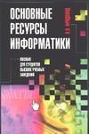 Фридланд А.Я. - Основные ресурсы информатики обложка книги