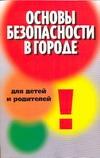 Основы безопасности в городе для детей и родителей обложка книги