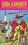 Основы безопасности жизнедеятельности. 10 класс обложка книги
