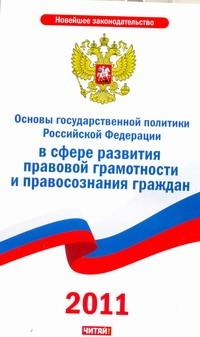 Основы государственной политики Российской Федерации в сфере развития правовой г