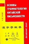 Готлиб О.М. - Основы грамматологии китайской письменности обложка книги