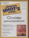 Янг М.Э. - Основы декорирования' обложка книги