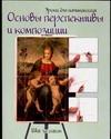 Анищенко Юлия Борисовна - Основы перспективы и композиции. Шаг за шагом обложка книги