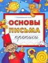 Крыжановский Г. - Основы письма. Прописи обложка книги