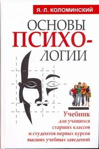 Основы психологии Коломинский Я.Л.