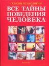 Кун Деннис - Основы психологии. Большая энциклопедия. Все тайны поведения человека обложка книги