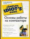 Крейнак Д. - Основы работы на компьютере обложка книги