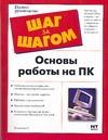 Основы работы на ПК=Если ты ничего не умеешь делать на ПК ( Данилова Т.  )