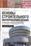 Рыбьев И.А. - Основы строительного материаловедения в лекционном изложении обложка книги