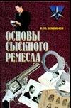 Землянов В.М. - Основы сыскного ремесла обложка книги