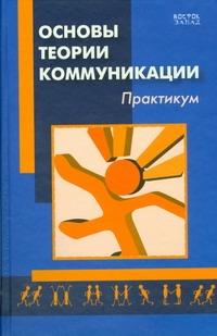 Викулова Л.Г. - Основы теории коммуникации. Практикум обложка книги