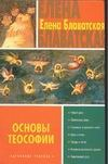 Блаватская Е.П. - Основы теософии обложка книги