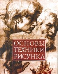 Белов Н.В. - Основы техники рисунка обложка книги