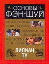 Ту Л. - Основы Фэн-Шуй обложка книги
