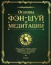 Сухарева О.(мл) - Основы фэн-шуй и медитации обложка книги