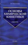 Романовский Б.В. - Основы химической кинетики обложка книги