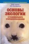 Гурова Т.Ф. - Основы экологии и рационального природопользования обложка книги