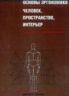 Основы эргономики. Человек, пространство, интерьер Панеро Д.