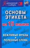 Гурин А.А. - Основы этикета на 15 языках. Вежливые фразы и полезные слова обложка книги