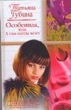 Губина Т. - Особенная, или А нам всегда везет! обложка книги