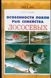Мурадова Е.О. - Особенности ловли рыб семейства лососевых обложка книги