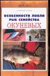 Филипьечев А.О. - Особенности ловли рыб семейства окуневых обложка книги