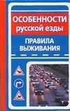 Евдокимов Н.М. - Особенности русской езды. Правила выживания обложка книги