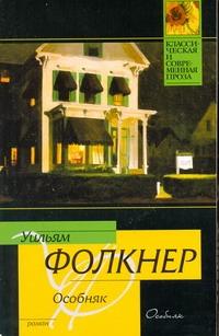 Фолкнер У. - Особняк обложка книги