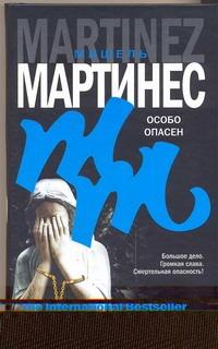 Мартинес Мишель - Особо опасен обложка книги