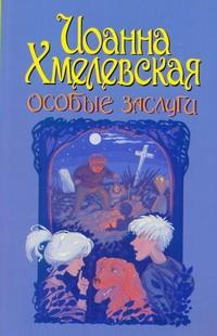 Хмелевская И. - Особые заслуги обложка книги